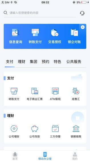 浦发手机银行(企业版)软件截图1