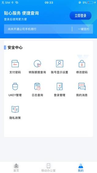 浦发手机银行(企业版)软件截图2