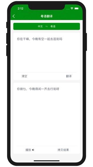粤语通软件截图0