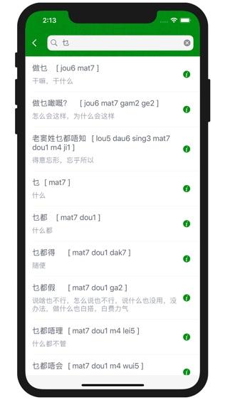 粤语通软件截图1
