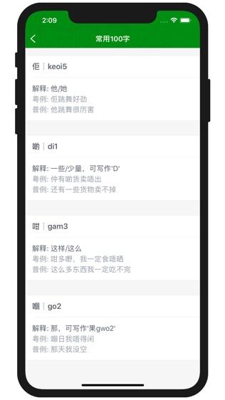 粤语通软件截图2