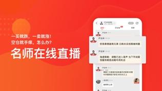 淘股王软件截图1