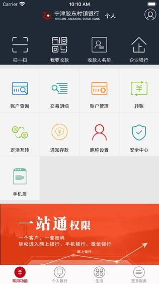 宁津胶东村镇银行软件截图0