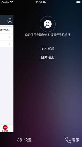 宁津胶东村镇银行软件截图2