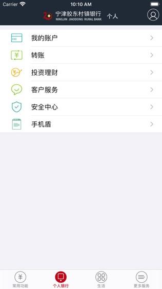 宁津胶东村镇银行软件截图1