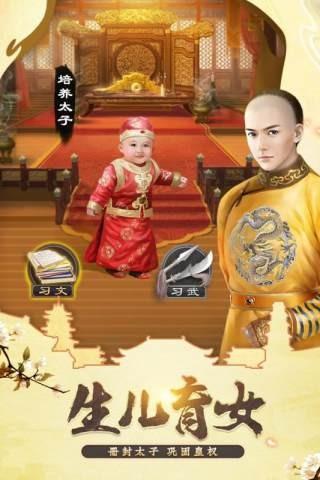 军机处的特点_皇帝模拟器手游下载_皇帝模拟器安卓新版v1.0.2下载-多特手游网