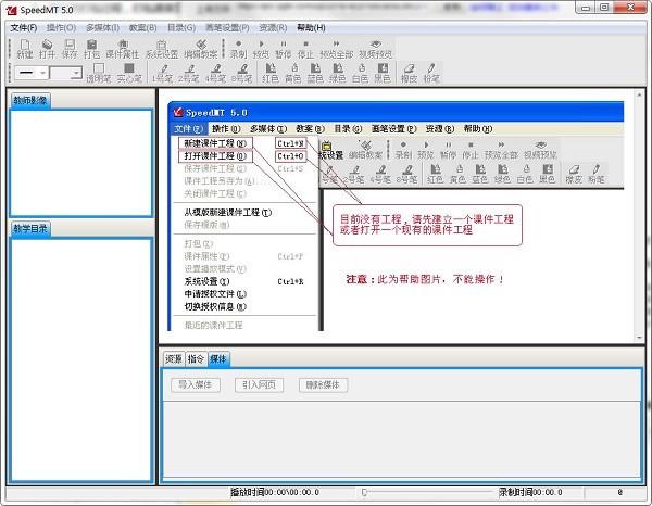 SpeedMT(课件制作软件)