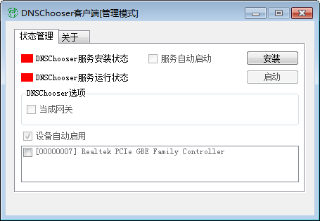 DNS Chooser(电脑网速提升工具)