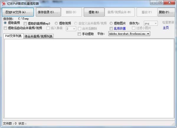亿彩Pdf音频批量提取器