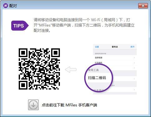 MFiles Helper(文件传输管理工具)下载