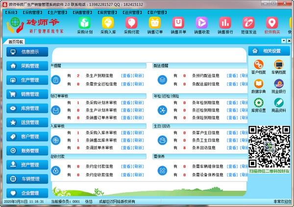 砖师爷砖厂行业管理系统软件