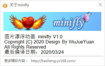 minifly(漂浮动画软件)