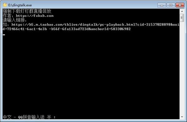 强制下载钉钉群直播回放软件