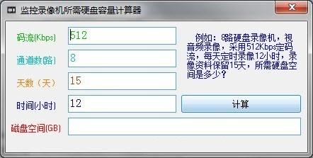 监控录像机所需硬盘容量计算器