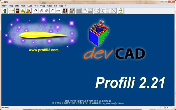 Profili(翼型设计软件)