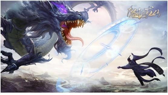 九剑魔龙传九游版