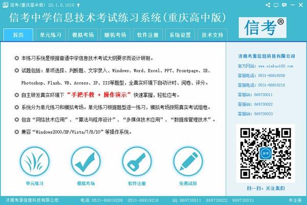 信考中学信息技术考试练习系统重庆高中版