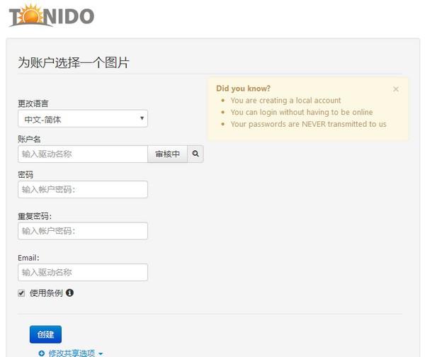 Tonido(私人云盘组建软件)