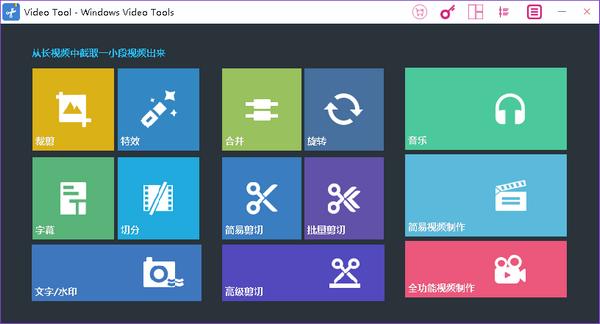 Windows Video Tools(视频编辑工具箱)