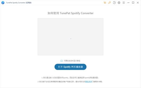 TunePat Spotify Converter(音频转换工具)下载