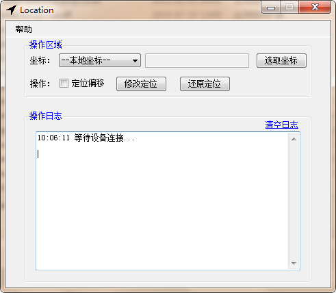 Location(IOS虚拟定位软件)