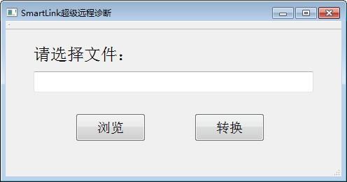 SmartLink超级远程诊断软件