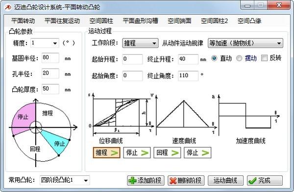 迈迪凸轮设计系统