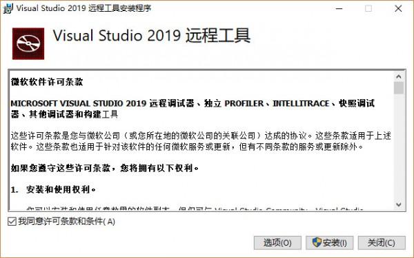 Visual Studio 2019 远程工具