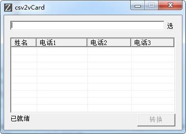csv2vCard(csv转vcard工具)