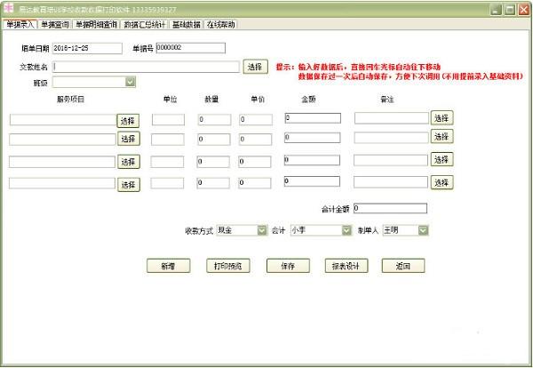 易达教育培训学校收款收据打印软件