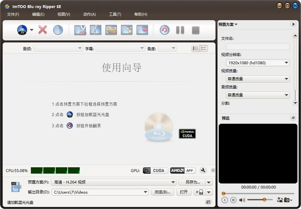 ImTOO Blu-ray Ripper SE(DVD转换器)