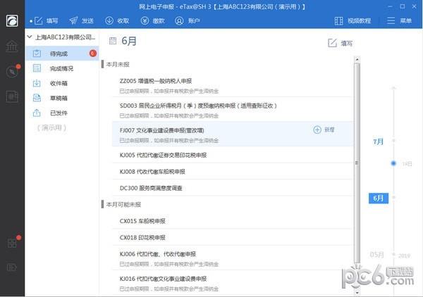 上海市税务网上电子申报