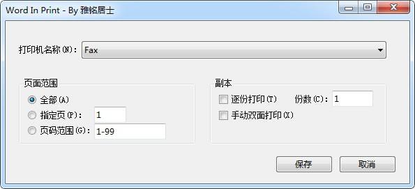 Word In Print(word文件快速打印工具)