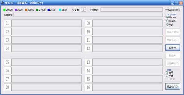 芯邦CBM2199A/SC主控U盘量产工具