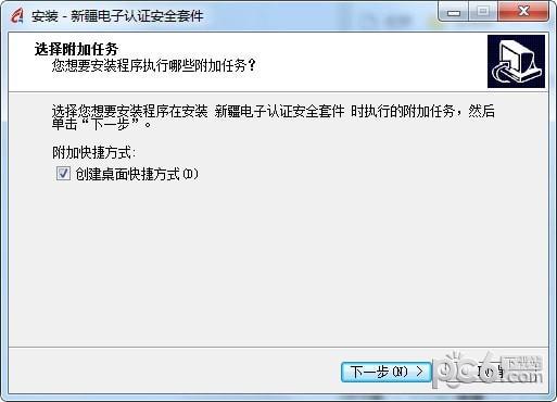 新疆电子认证安全套件驱动下载