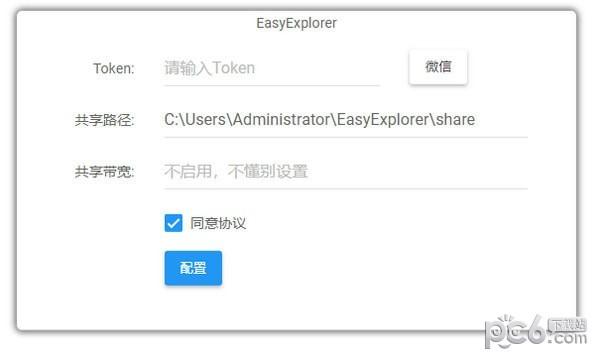 EasyExplorer(易有云<a href=