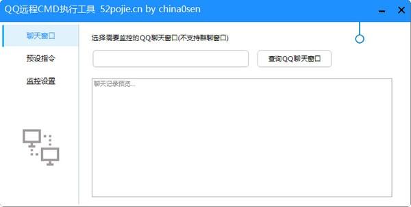 QQ远程CMD执行工具
