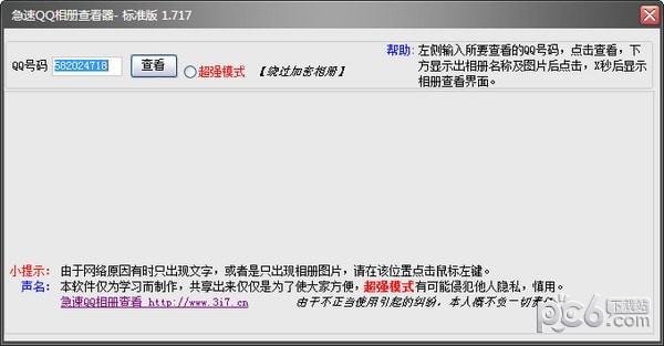 急速QQ相册查看器