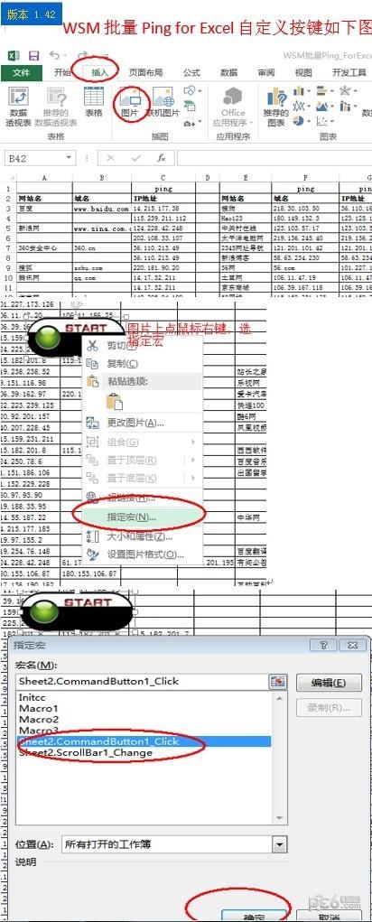 WSM批量Ping ForExcel工具