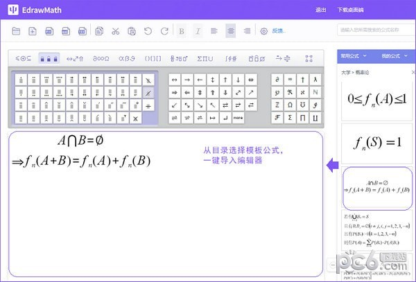 EdrawMath(亿图公式编辑器)