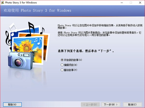 Photo Story 3 for Windows(视频相册制作软件)
