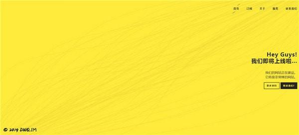 HTML PJAX引导单页