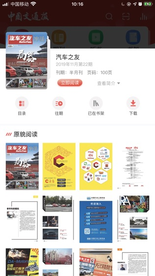 中国交通报手机数字报