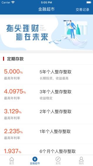 乐东惠丰村镇银行软件截图1