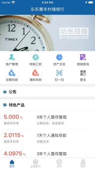 乐东惠丰村镇银行软件截图0