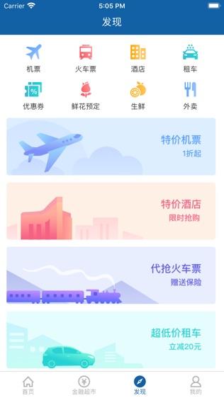 乐东惠丰村镇银行软件截图2