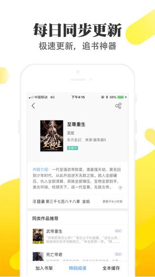 淘淘小说软件截图2