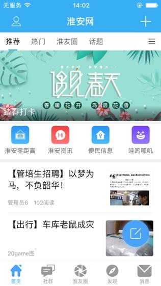 淮安网官方版—无线淮安新媒体社交生活服务平台(掼蛋网创始网站)软件截图0