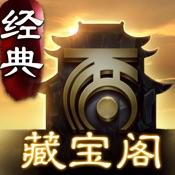 大话西游Ⅱ藏宝阁