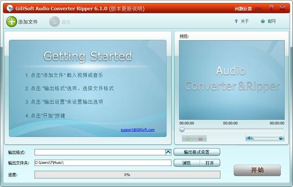 GiliSoft Audio Converter Ripper汉化版